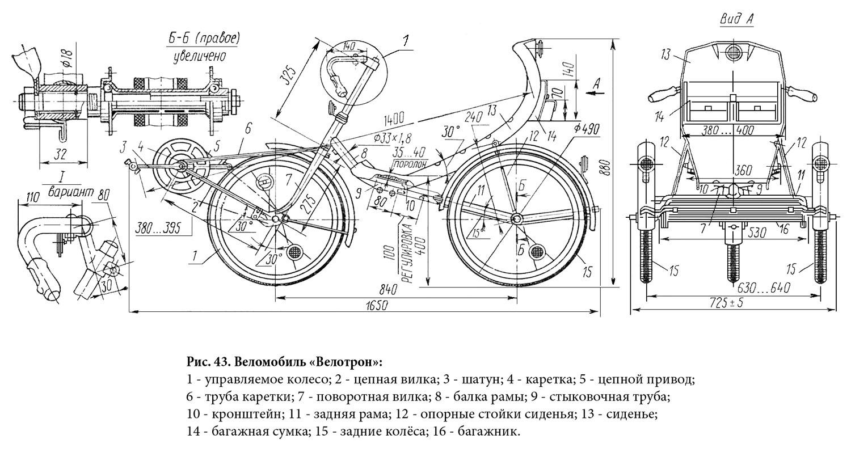 Самодельный складной велосипед